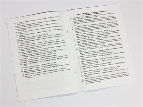 Брошюры на тонкой бумаге - титул